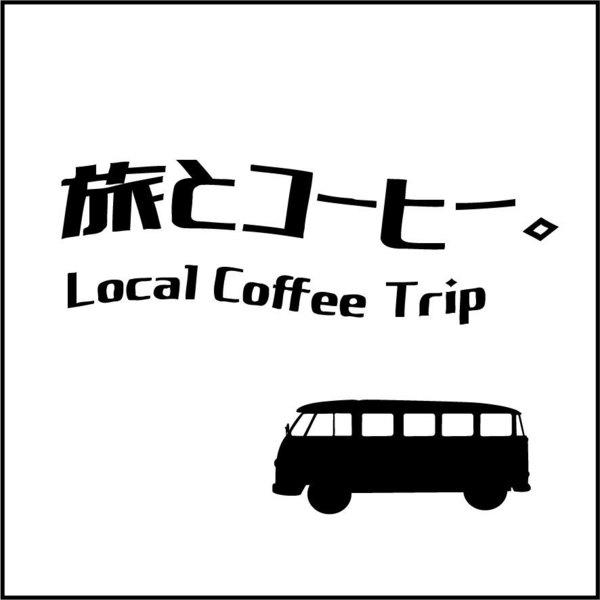 旅とコーヒー。 logo.jpg