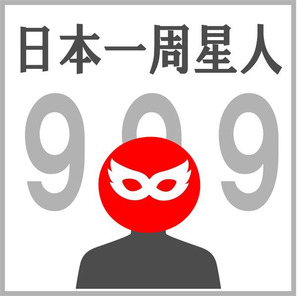 日本一周星人.jpg
