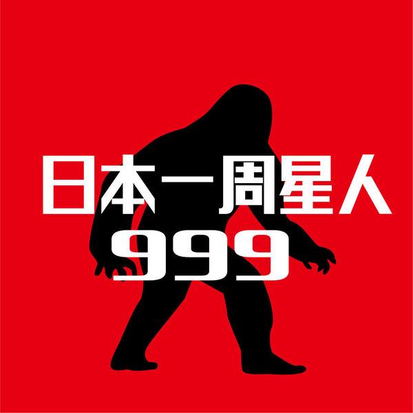 nihon999.jpg