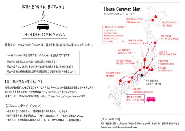 20160329-HC小豆島.jpg