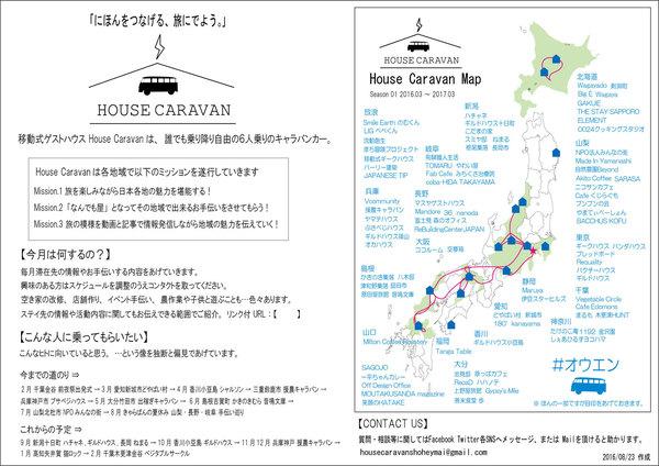 House-Caravan-post-Card-set.jpg