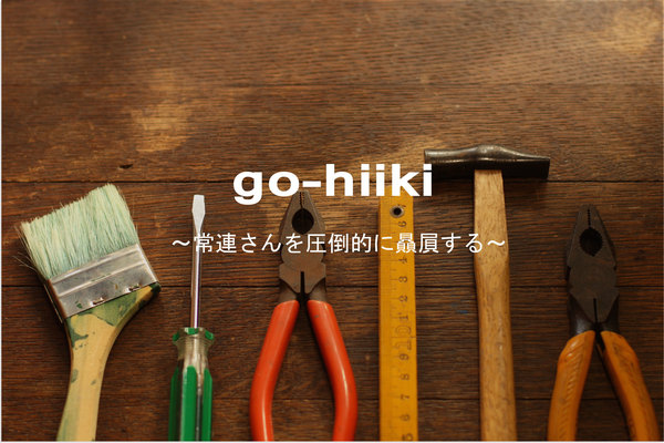 go-hiiki.jpg